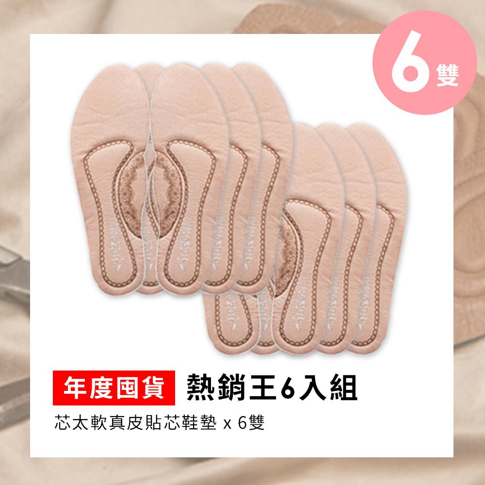【官網獨家】年度熱銷王-Soft 芯太軟真皮貼芯鞋墊(M009) 6件組/12件組