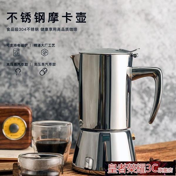 摩卡壺 摩卡壺家用煮咖啡的器具意大利不銹鋼意式手沖咖啡壺套裝YTL