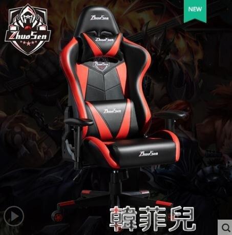 電競椅 卓森電競椅遊戲椅家用電腦椅辦公座椅可躺靠背舒適椅子人體工學椅 MKS