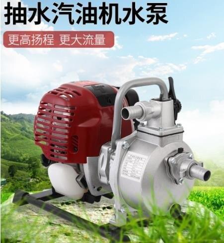 夯貨折扣! 抽水機 2沖程四沖程1寸汽油機抽水泵 割草機動力發動機改裝抽水機