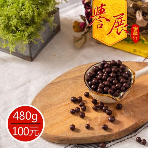 【譽展蜜餞】巧克力米(葷食) 480g/100元