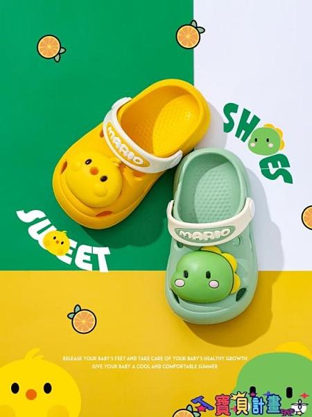 兒童拖鞋 寶寶洞洞鞋夏室內軟底防滑男童女童小童拖鞋嬰幼兒包頭兒童涼拖女 寶貝計畫 618狂歡