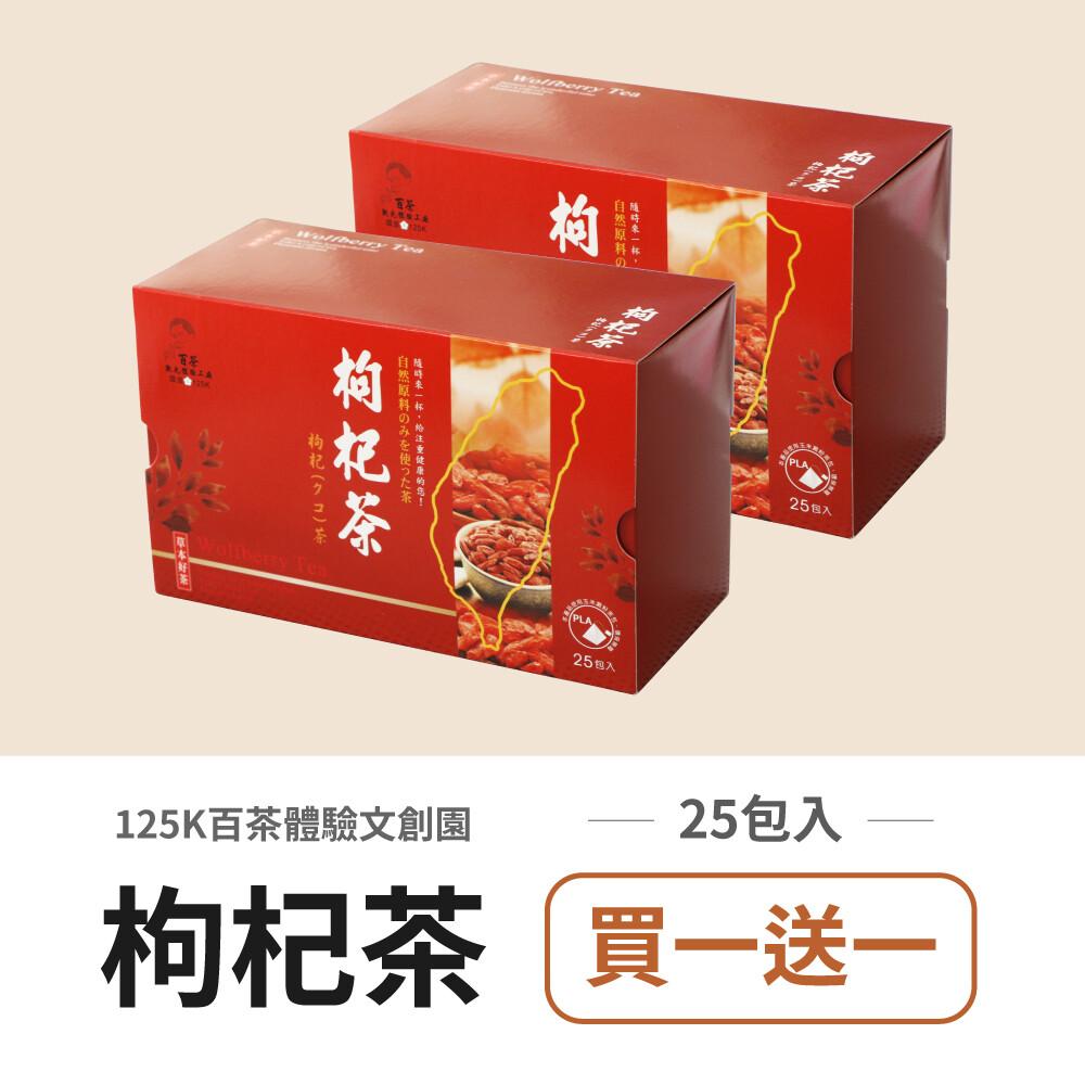 枸杞茶25入(買一送一)