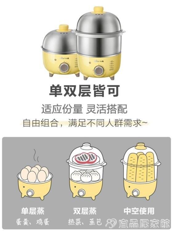 煮蛋器 小熊煮蛋器自動斷電家用迷你蒸蛋器雙層燉蛋蒸蛋羹不銹鋼定時神器
