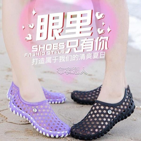 洞洞鞋 夏季新款涼鞋男防水防滑洞洞鞋女學生沙灘鞋情侶鞋輕便外穿拖鞋男 快速出貨