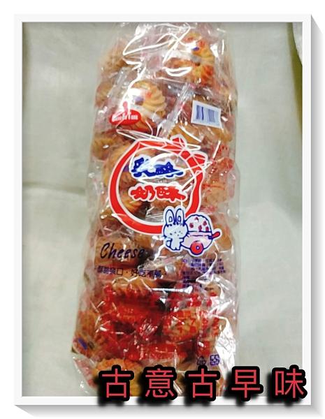 古意古早味 奶酥 乳酪奶酥 (3公斤裝) 懷舊零食 便利包裝 大包裝 餅乾
