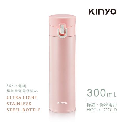 kinyo  KIM-30PI 不鏽鋼超輕量保溫杯300ML-粉