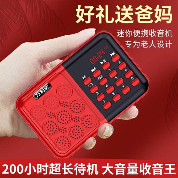 收音機 T13老人老年人收音機迷你小音響插卡音箱小型便攜式隨身聽 618大促銷