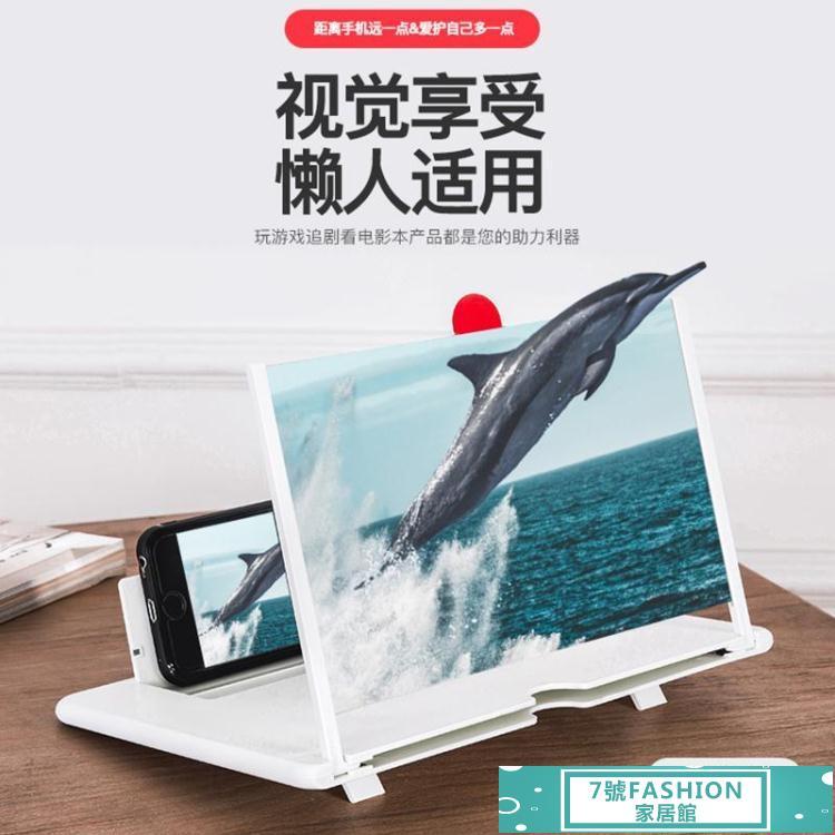 手機放大器 抽拉式手機放大器大屏超清屏幕護眼懶人支架投影神器顯示屏3d高清藍光