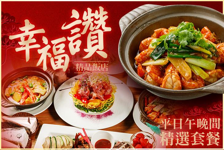 【台北】台北-幸福讚精品飯店 #GOMAJI吃喝玩樂券#電子票券#中式