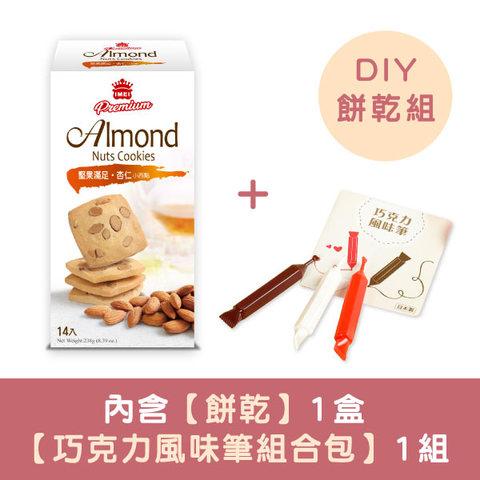 【DIY餅乾組】杏仁小西點+巧克力筆組合包
