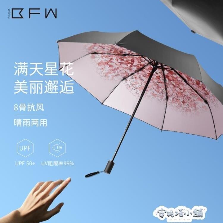 夯貨折扣! BFW 太陽傘防曬防紫外線遮陽黑膠晴雨傘摺疊雨傘女晴雨兩用五折傘 安妮塔小鋪