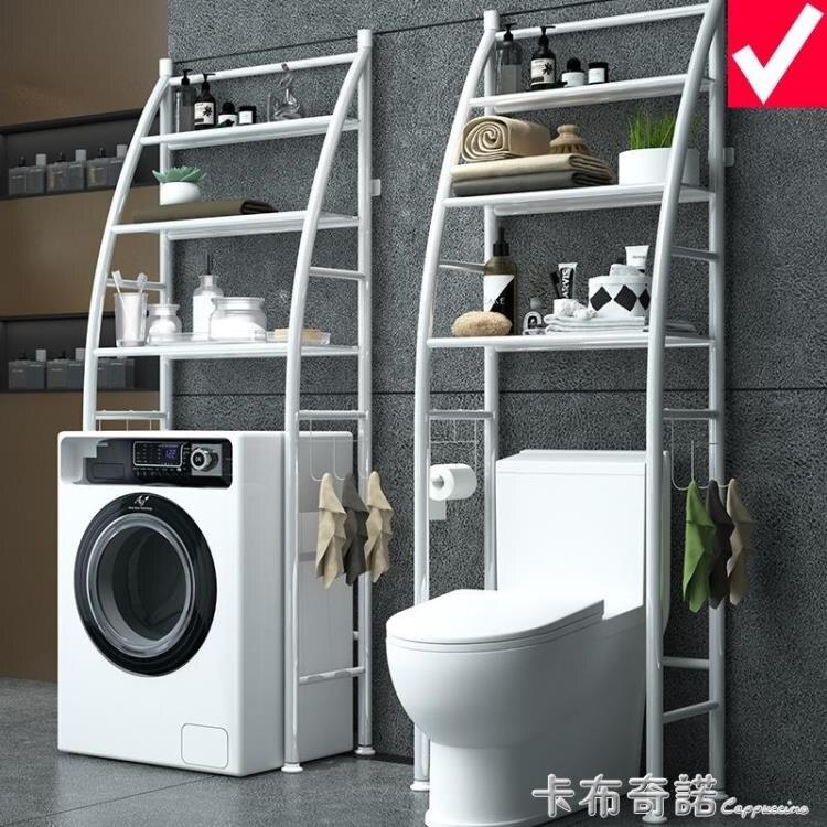 落地衛生間置物架壁掛浴室洗手間廁所洗衣機坐便器馬桶架子收納架