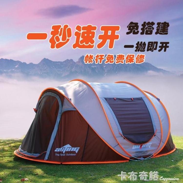 全自動戶外室內野外露營手拋速開帳篷加厚野營防風防雨防曬帳篷
