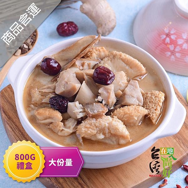 【台灣在地ㄟ尚好】麻油猴頭菇杏鮑菇家庭號禮盒*2盒