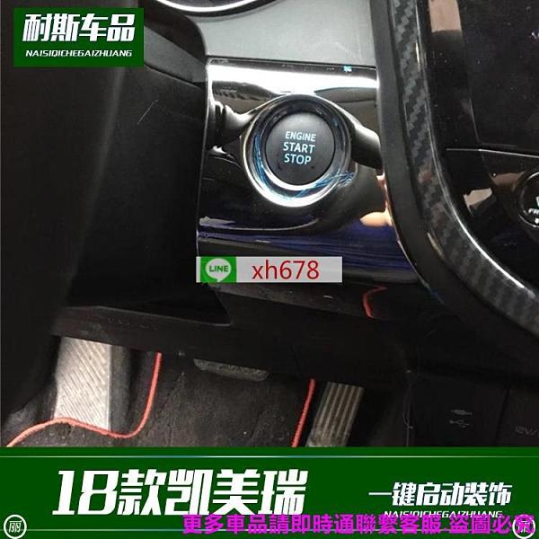 適用于豐田18款凱美瑞改裝 一鍵啟動亮片裝飾 不銹鋼裝飾亮條