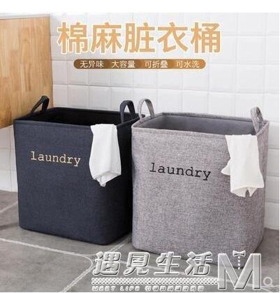家用臟衣籃簍臟衣服收納筐洗衣籃子裝衣婁桶寢室宿舍神器衣服物框