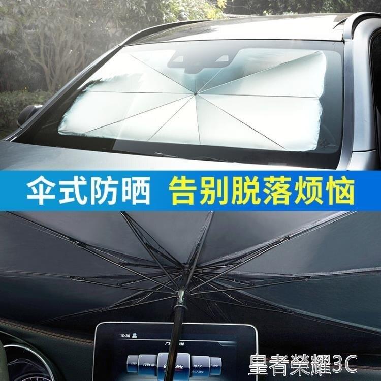 汽車防曬 汽車用遮陽擋車子神器遮光罩車內遮陽簾傘式前擋檔防曬隔熱遮陽板 2021新款