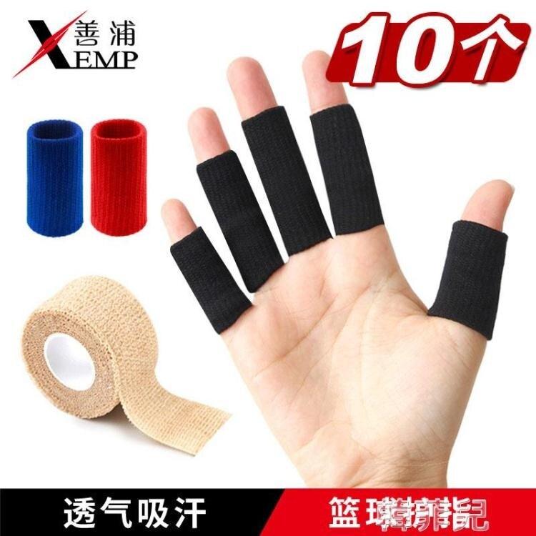 護指套 籃球護指套指關節運動繃帶專業自粘防戳扭傷大拇指腱鞘手指保護套 2021新款