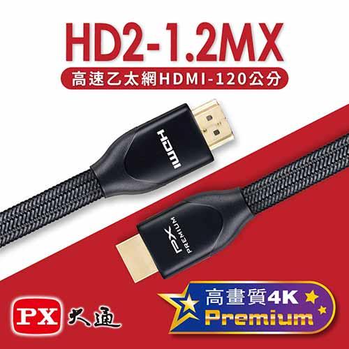 PX大通 特級高速 HDMI2.0 傳輸線 HD2-1.2MX 1.2米