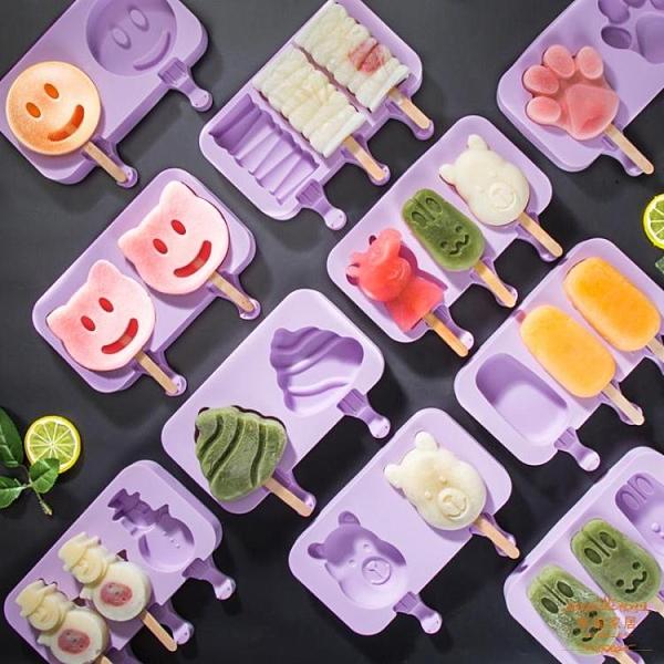 冰淇淋模具 創意卡通可愛硅膠家用自製冰淇淋冰塊冰棍冰棒雪糕模具
