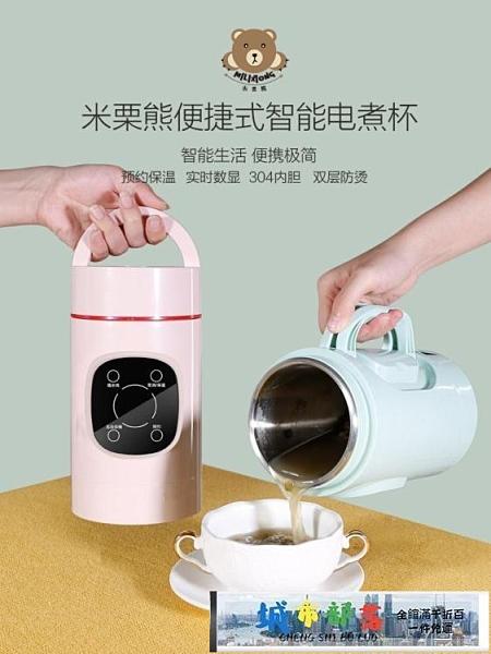 電熱杯 辦公室便攜式燒水壺保溫全自動家用旅行小型電煮加熱水杯煮粥神器 城市部落 免運