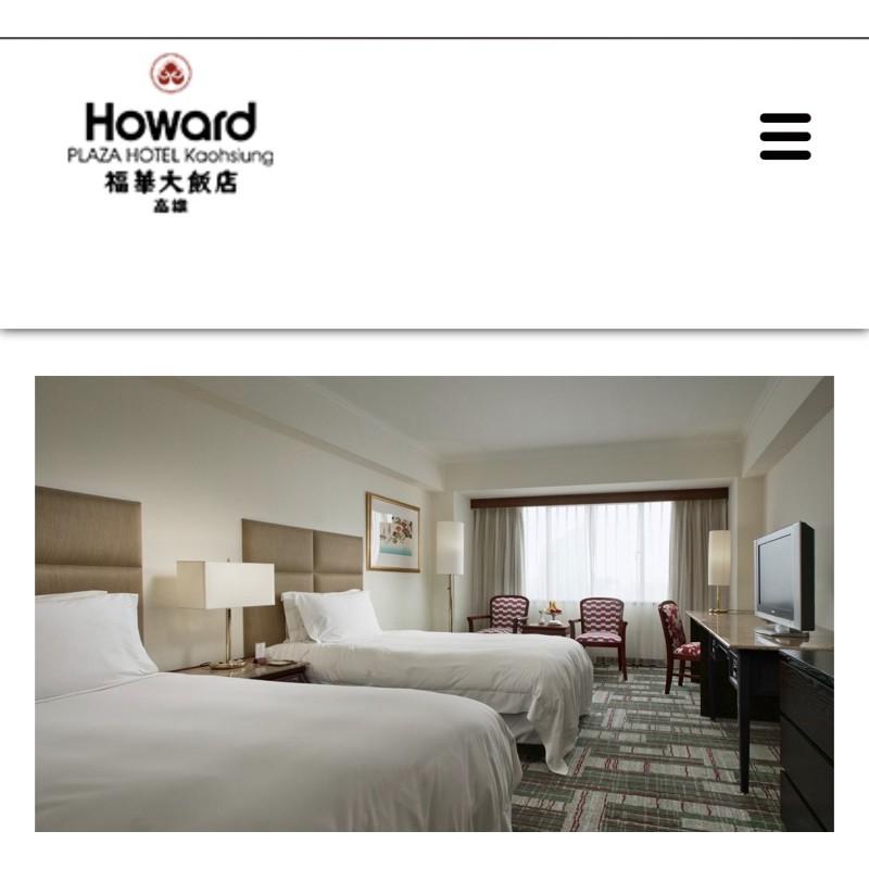 *已售出勿下單 高雄福華飯店 單人房 雙人房 住宿券