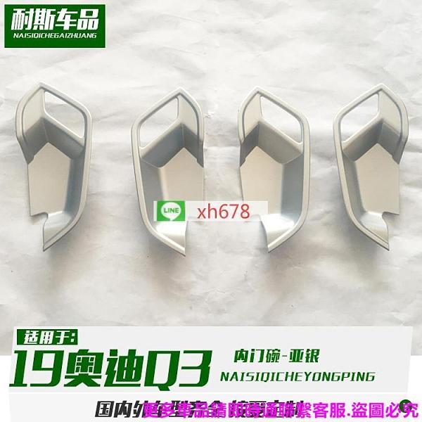 適用于19款奧迪AudiQ3改裝 內門碗裝飾 亞銀內拉手保護殼亮條貼片