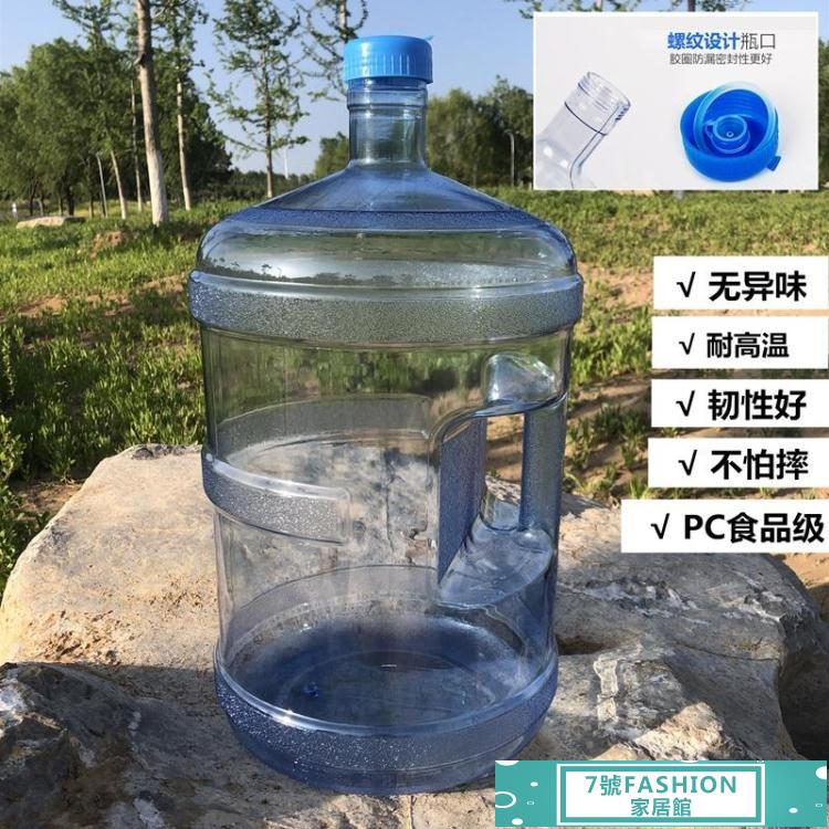 水桶 家用飲水機桶純凈水桶礦泉水桶可加水帶蓋18.9升食品級全新料加厚