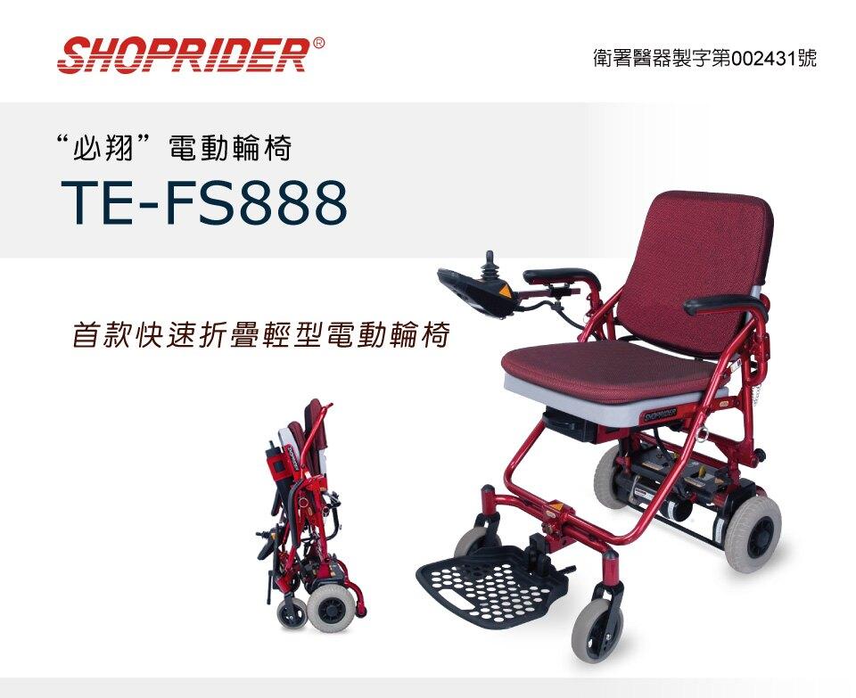 電動輪椅快速折疊電動輪椅 TE-FS888 可洽約試乘