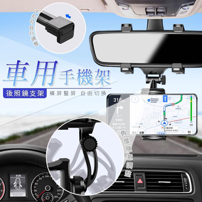 車用手機架後照鏡支架