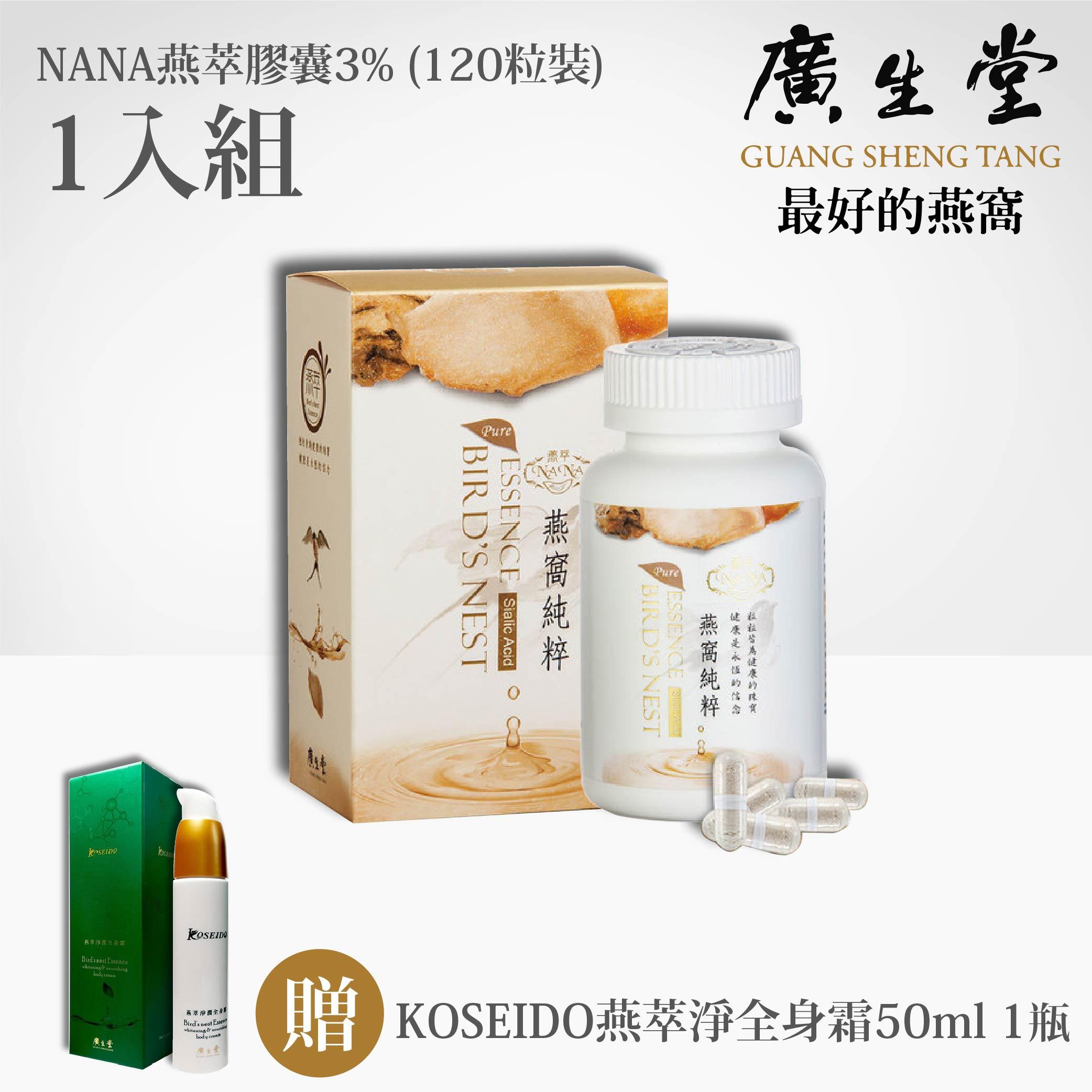 【廣生堂】 NANA燕萃膠囊3%(120粒) 贈燕萃淨全身霜50ml
