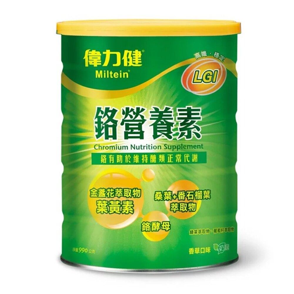 偉力健 Miltein 鉻營養素 990g/罐 香草口味 (三多 金盞花萃取物葉黃素 鉻有助於維持醣類正常代謝)  專品藥局【2000224】