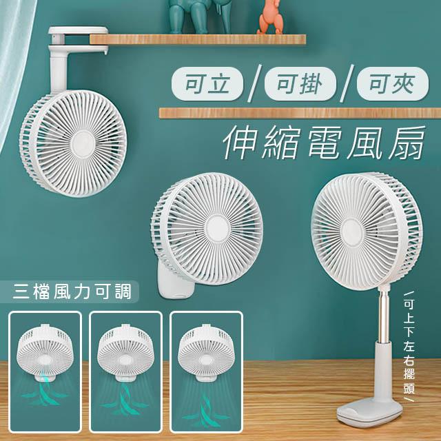 可立可掛可夾伸縮電風扇 風扇 電扇 電風扇 USB 三合一 三用 360度 夏季 無線【17購】 IB2101