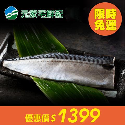 【限時免運】元家挪威薄鹽鯖魚20片組