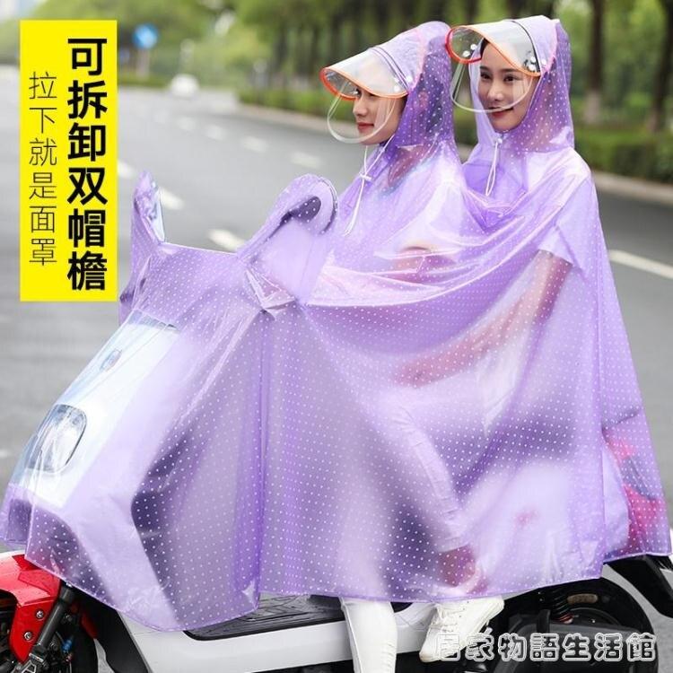 男女電動車雨衣摩托車單人雙人加厚大帽檐成人電瓶車防水雨披
