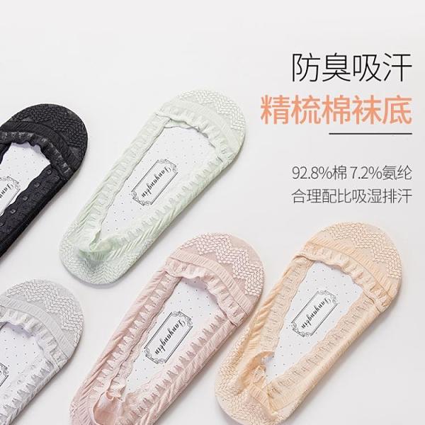 5雙裝 隱形船襪淺口蕾絲薄款防臭純棉襪底不掉跟防滑冰絲短襪【慢客生活】