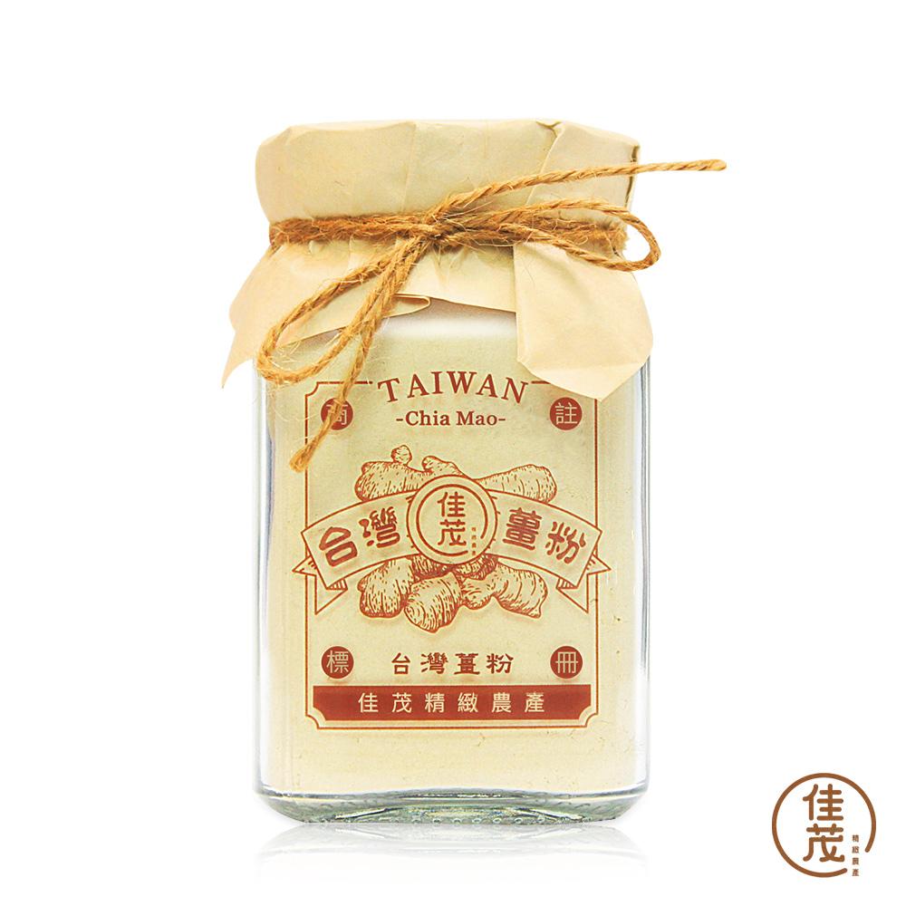 【佳茂精緻農產】台灣天然高山老薑粉(100g/罐)
