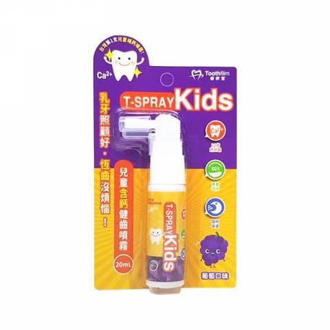 齒妍堂  兒童含鈣健齒噴霧-葡萄