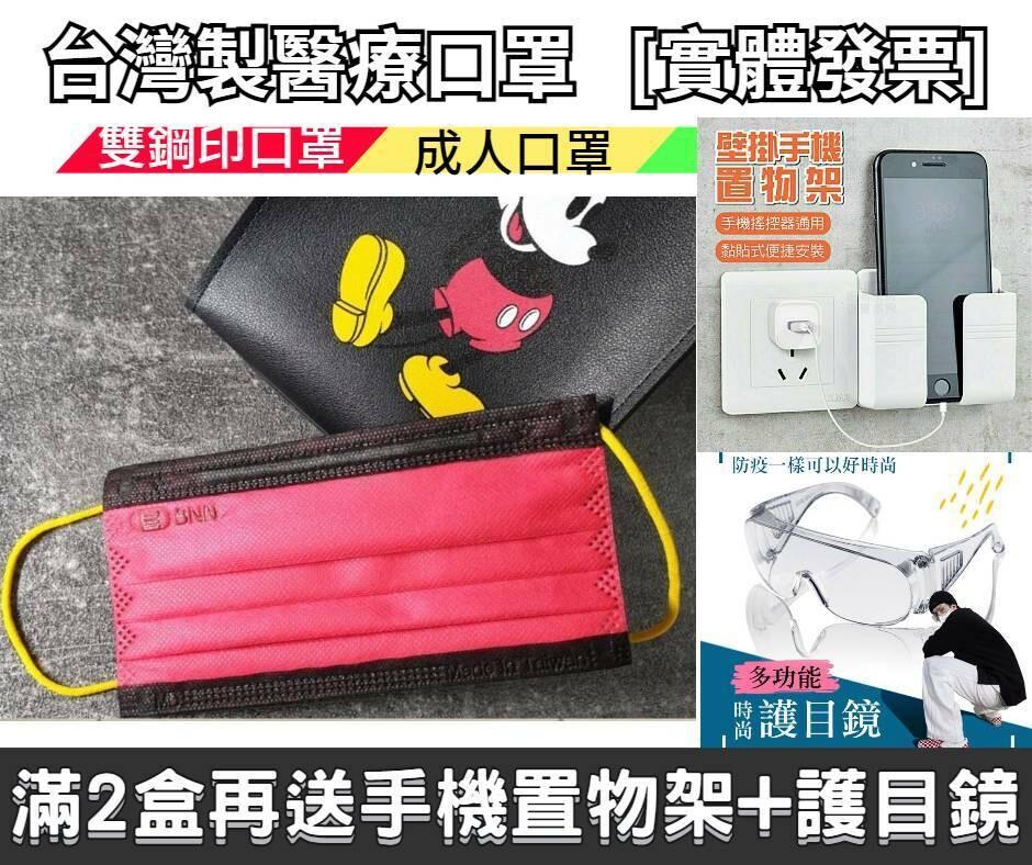 鼻恩恩bnn(米奇紅-黃耳帶)成人平面醫療口罩 40入/盒 ~滿2盒再送手機置物架+護目鏡