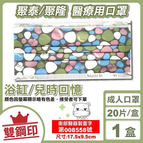 聚泰 聚隆 雙鋼印 成人醫療口罩 (浴缸/兒時回憶) 20入/盒 (台灣製造 CNS14774) 專品藥局【2018129】