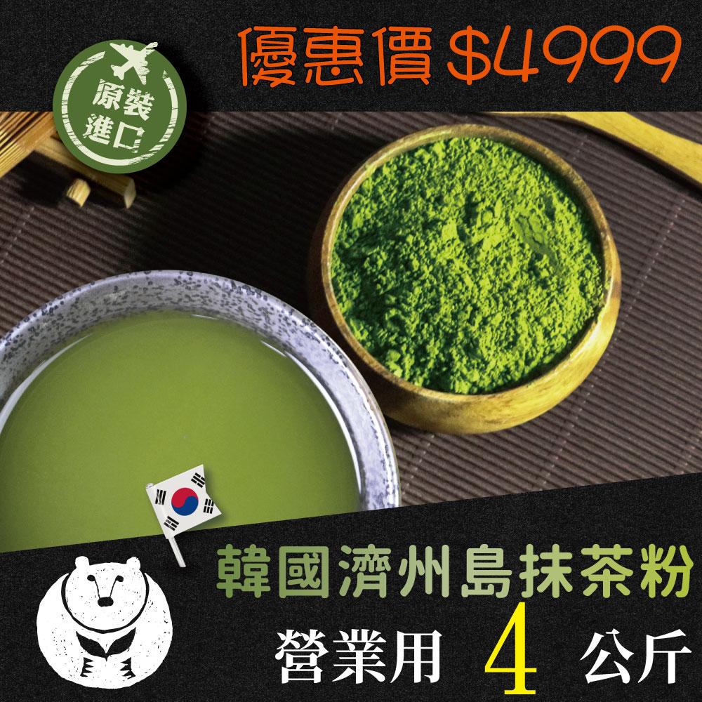 【營業用】韓國原產│高冷細濟州島抹茶粉(4KG)