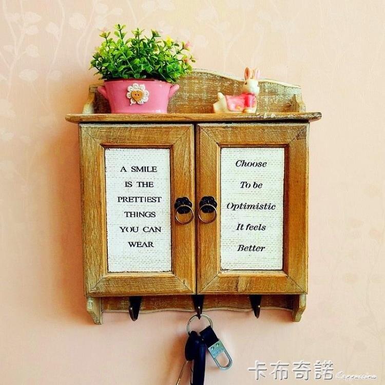 歐式復古簡約風格實木鑰匙掛壁掛式鑰匙箱掛櫃墻上置物架家居飾品
