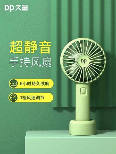 久量小風扇usb便攜式充電迷你手持小型電風扇靜音學生宿舍大風力電動手拿 樂活生活館