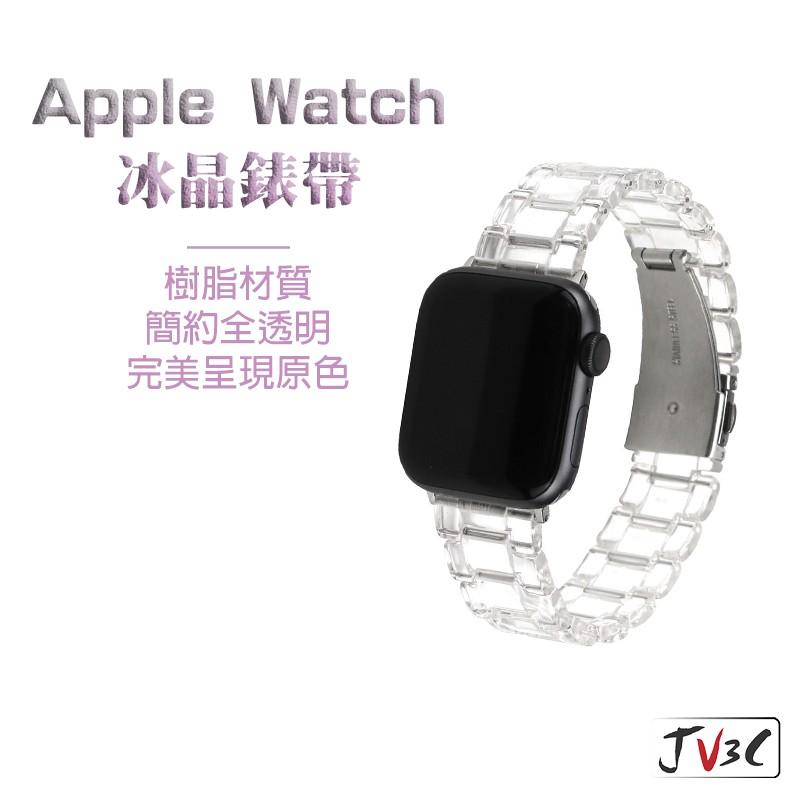冰晶錶帶 樹脂 透明錶帶 適用Apple Watch 錶帶SE 6 5 4 3 2 1代 38 40mm 42 44mm