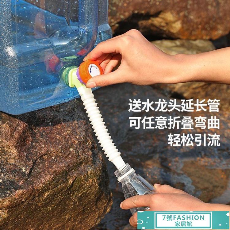 水桶 戶外水桶家用儲水用車載帶龍頭蓄水大容量裝水飲水桶純凈礦泉水箱