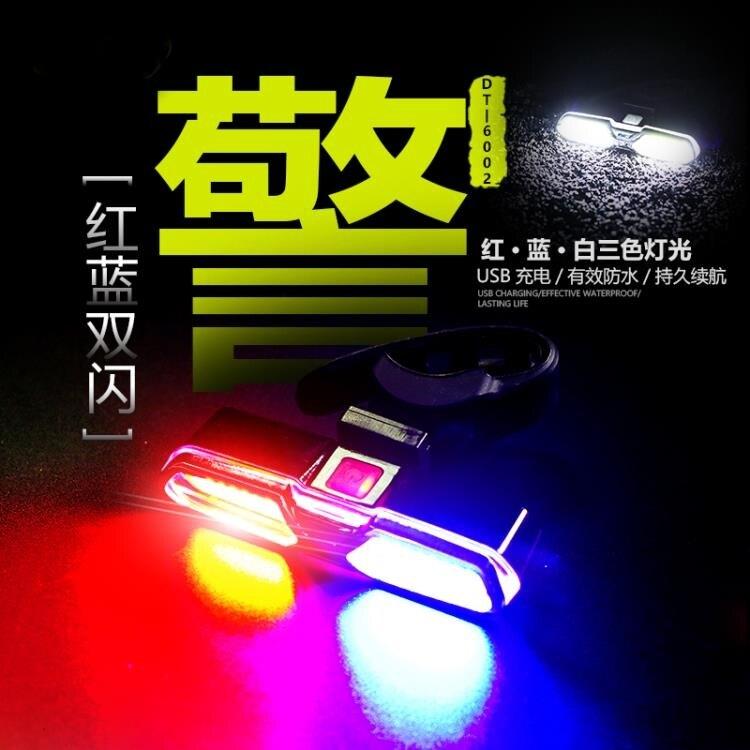 現貨快出 自行車尾燈山地車前燈單車夜間騎行閃爍自行車燈警示後反光夜騎燈 走心小賣場