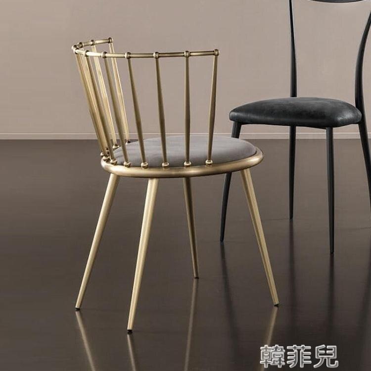 化妝椅 鐵藝椅子北歐輕奢餐椅家用靠背椅網紅金色化妝椅網紅ins椅子創意 MKS