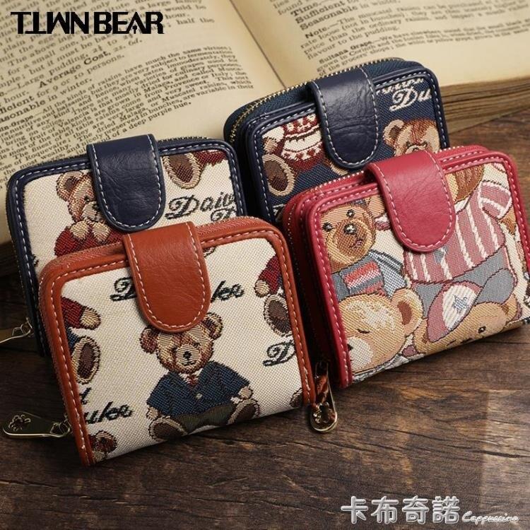 維尼熊短款小錢包女韓版可愛折疊時尚小清新零錢包多功能卡包 8%贈點大派送