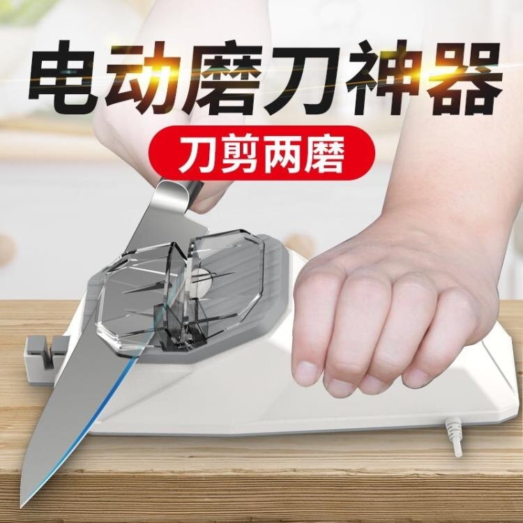 夯貨折扣! 磨刀石 德國電動磨刀器小型家用開刃磨刀機磨菜刀剪子高精度快速磨刀神器